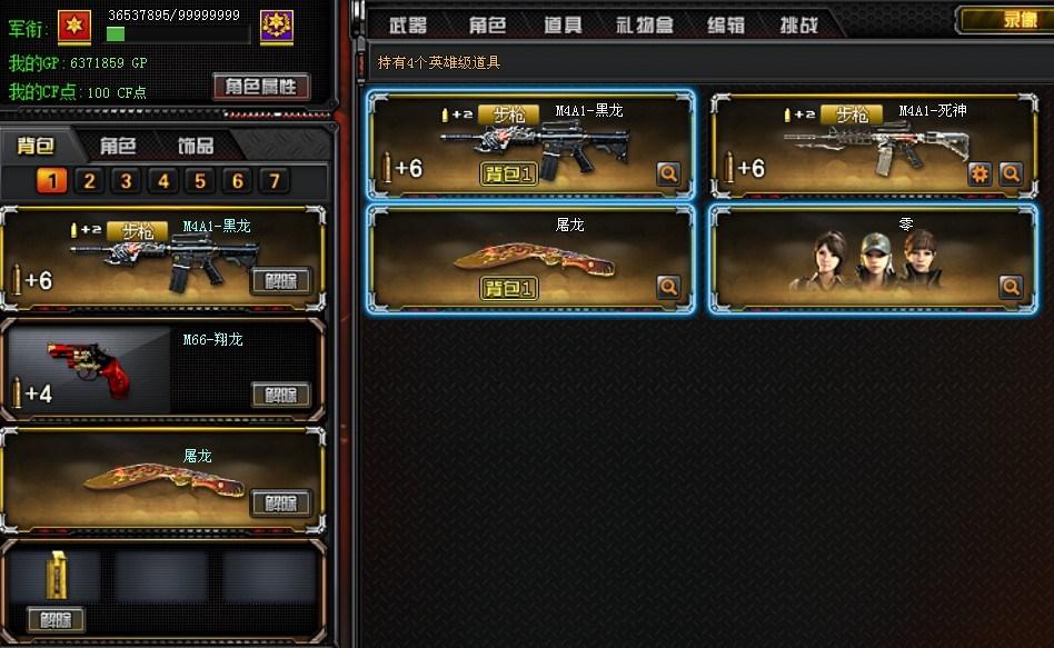 4v员3黑龙铁骑屠龙零苍雷征服者天秤座死神双戒09年乐驰0.8图片