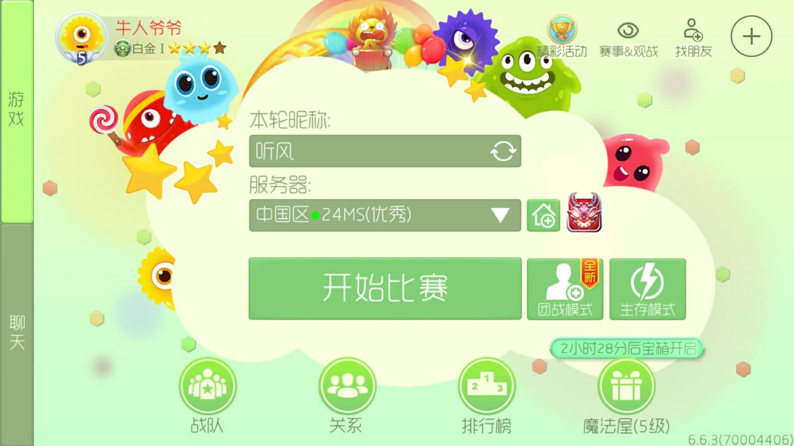 青蛙爷爷讲故事ppt图片素材